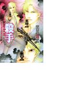 【全1-13セット】殺手 ―ヒットマン―(Chara comics)