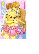 【6-10セット】スキンクリームで濡らして(Chara comics)