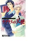 【11-15セット】ラプラスの天使(Chara comics)