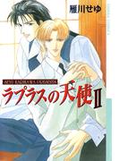 【16-20セット】ラプラスの天使(Chara comics)