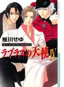【41-45セット】ラプラスの天使(Chara comics)