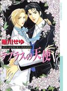 【51-55セット】ラプラスの天使(Chara comics)