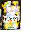 【全1-9セット】Don't Cry 香港(Chara comics)