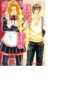 【6-10セット】美女、ときどき野獣(Chara comics)