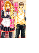 【11-15セット】美女、ときどき野獣(Chara comics)