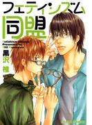 【6-10セット】フェティシズム同盟(Chara comics)