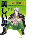 【1-5セット】美しい男(Chara comics)