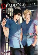 【全1-12セット】DEADLOCK(Chara comics)