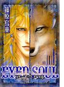 【全1-5セット】EYED SOUL ―アイド・ソウル―(Chara comics)