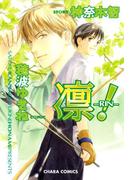 【全1-3セット】凛-RIN-!(Chara comics)