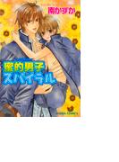 【1-5セット】蜜的男子スパイラル(Chara comics)