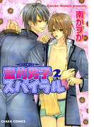 【11-15セット】蜜的男子スパイラル(Chara comics)