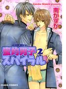 【16-20セット】蜜的男子スパイラル(Chara comics)