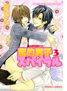 【21-25セット】蜜的男子スパイラル(Chara comics)