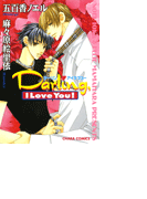 【全1-9セット】Darling, I Love You!(Chara comics)
