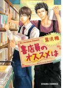 【1-5セット】書店員のオススメは(Chara comics)