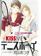 【1-5セット】KISS ME テニスボーイ(Chara comics)