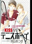 【全1-12セット】KISS ME テニスボーイ(Chara comics)
