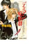 【11-15セット】デミアン症候群(Chara comics)