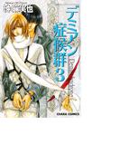 【36-40セット】デミアン症候群(Chara comics)