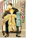 【6-10セット】坊っちゃまと主治医(Chara comics)