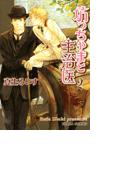 【21-25セット】坊っちゃまと主治医(Chara comics)