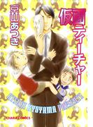 【6-10セット】仮面ティーチャー(Chara comics)