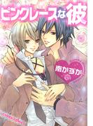 【全1-10セット】ピンクレースな彼(Chara comics)