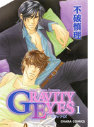 【全1-2セット】GRAVITY EYES(Chara comics)