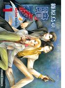 【全1-24セット】暗夜(Chara comics)