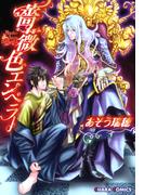 【6-10セット】薔薇色エンペラー(Chara comics)