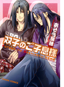 【6-10セット】双子のご子息様(Chara comics)
