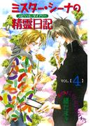 【46-50セット】ミスター・シーナの精霊日記(Chara comics)