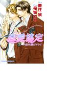 【1-5セット】恋愛協定 ~抜け駆けナシ!(Chara comics)