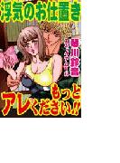 【全1-3セット】アムールvol.9浮気のお仕置き・もっとアレください!!