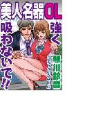 【全1-3セット】アムールvol.9美人名器OL・強く吸わないで!!