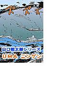 【全1-2セット】山口敏太郎シリーズ「UMA ニンゲン」(コアコミックス)