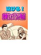 【全1-2セット】泣ける!感動キャバクラ物語(コアコミックス)
