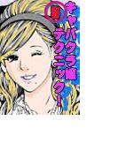 【全1-2セット】キャバ嬢マル秘密テクニック!(コアコミックス)