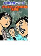 【全1-2セット】山口敏太郎シリーズ「ジュセリーノの2008年大予言」(コアコミックス)