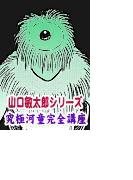 【全1-2セット】山口敏太郎シリーズ「究極河童完全講座」(コアコミックス)