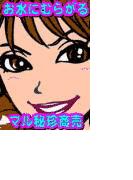 【全1-2セット】お水にむらがるマル秘珍商売(コアコミックス)