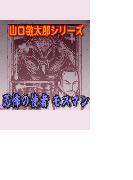 【全1-2セット】山口敏太郎シリーズ「恐怖の使者 モスマン」(コアコミックス)