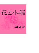 【1-5セット】花と小箱