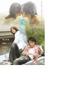 【全1-8セット】映画「愛の言霊」