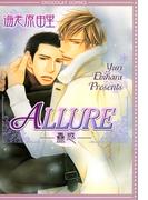 【1-5セット】ALLURE―蠱惑―(ショコラコミックス)