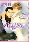 【全1-12セット】ALLURE―蠱惑―(ショコラコミックス)