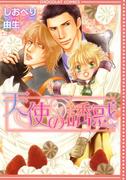 【6-10セット】天使の誘惑(ショコラコミックス)