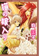 【6-10セット】猫の嫁入り(ショコラコミックス)