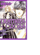 【11-15セット】DESTINIES CROSS(ショコラコミックス)